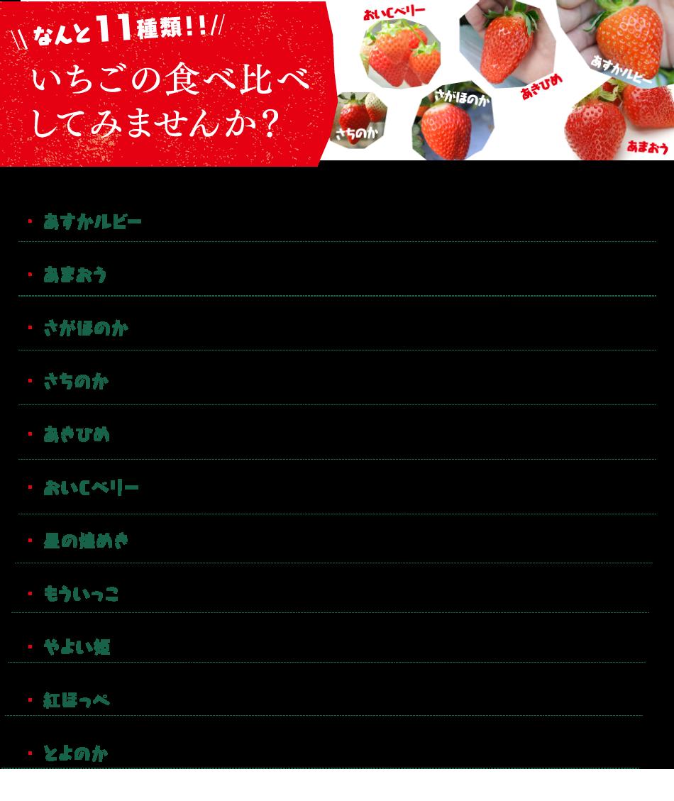 いちごの品種